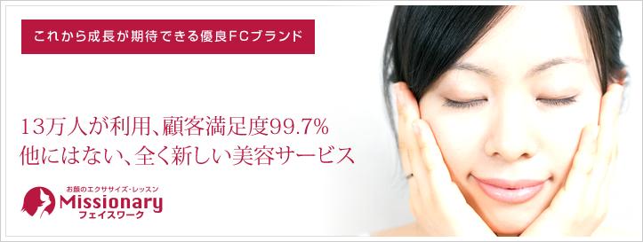 これから成長が期待できる優良FCブランド 13万人が利用、顧客満足度99.7% 他にはない、全く新しい美容サービス お顔のエクササイズ・レッスン ミッショナリー フェイスワーク