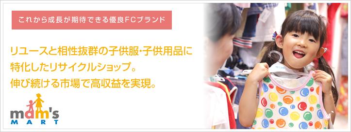リユースと相性抜群の子供服・子供用品に 特化したリサイクルショップ「マムズ・マート」