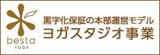 女性専用ヨガスタジオFC事業