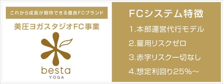 美圧ヨガスタジオFC事業