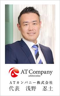 ATカンパニー株式会社 代表 浅野 忍土